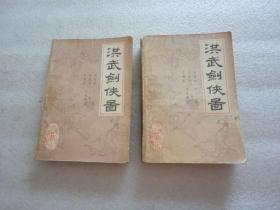 洪武剑侠图(上下)(下册无封底)【179】