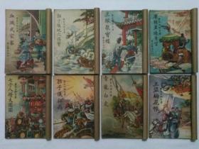 历史白话名著月唐演义  8册全  包邮