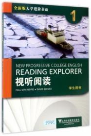 视听阅读1学生用书全新版大学进阶英语保罗麦金太尔 正版全新