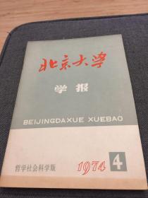 《北京大學學報》1974年第四期