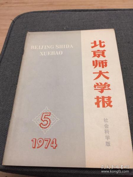 《北京師范大學報》1974年第五期