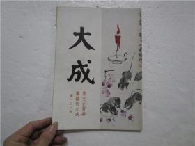 大成 老牌艺文杂志 第一三三期 (133)注:该书内页有剪缺口及笔迹,该书应是印刷前送审修改样书)