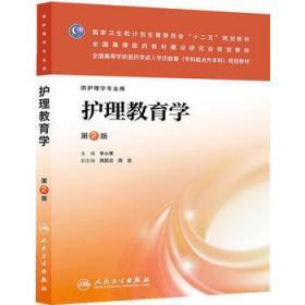 护理教育学第2版 正版  李小寒    9787117176224
