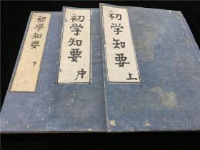 初学知要3册全,江户时期儒学入门,贝原笃信编,元禄11年版