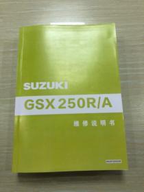 铃木GSX250R/A摩托车维修手册国四