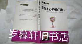简快身心积极疗法(上下)全二册