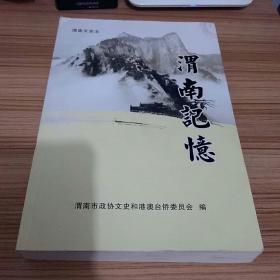 渭南记忆(渭南文史8)