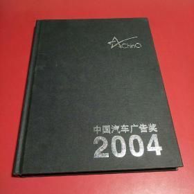 中国汽车广告奖2004