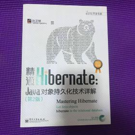 精通Hibernate(第2版):Java对象持久化技术详解