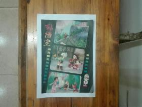 《孙悟空》画刊1984年第4期   双月刊