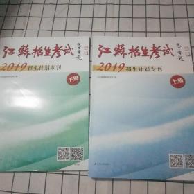 江苏招生考试2019招生计划专刊(上下册)