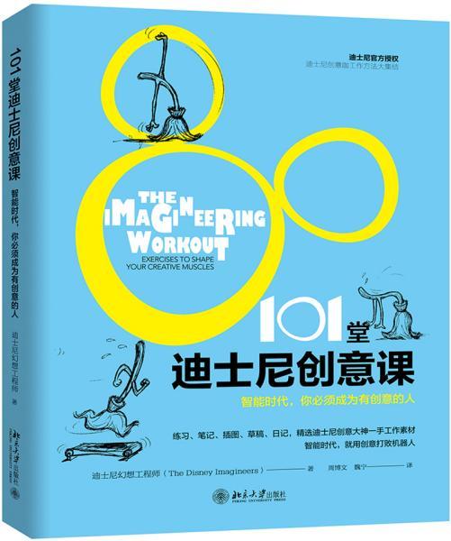 101堂迪士尼创意课:智能时代,你必须成为有创意的人