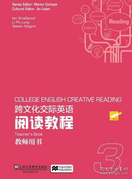 跨文化交际英语阅读教程3 教师用书