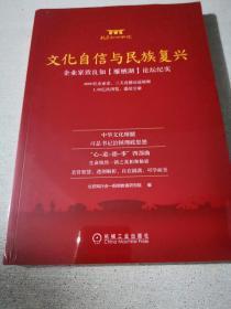 文化自信与民族复兴:企业家致良知(雁栖湖)论坛纪实K-1