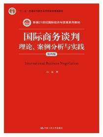 国际商务谈判:理论、案例分析与实践(第四版)