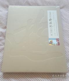 1982版西游记拍摄档案(全新带塑封 全网最低价)现货
