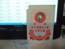 画片:敬祝伟大领袖毛主席万寿无疆