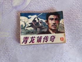 连环画  青龙镇传奇(上)