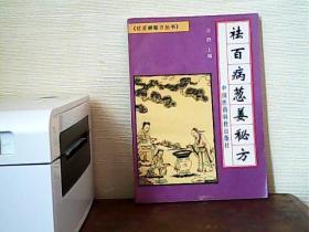 祛百病葱姜秘方
