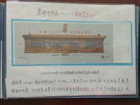 1999世界集邮展览小型张