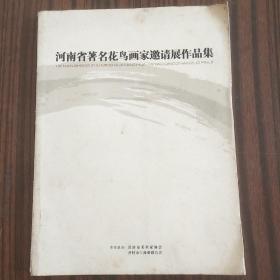 河南省著名花鸟画家邀请展作品集