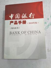 中国银行产品手册(2010年版,境内业务)