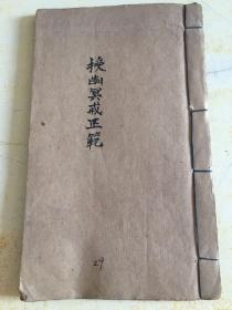 民国30年手抄本【授幽冥戒正范】