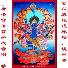 佛像卡菩萨观音图秽迹金刚 复制品 画芯 可装裱 画框竖幅立轴2472