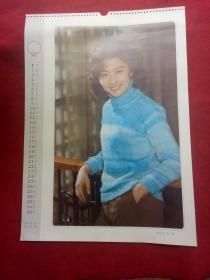 怀旧收藏年挂历单张八 九十年代《电影演员赵娜 》52*37cm