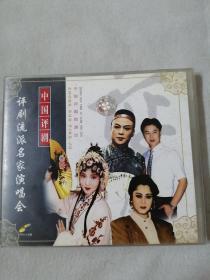 中国评剧 【评剧流派名家演唱会】VCD2.0 二片装