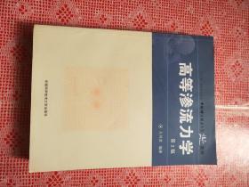 中国科学技术大学精品教材:高等渗流力学(第2版)