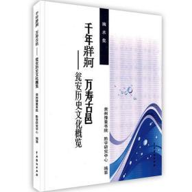 【按需印刷】-千年牂牁 万寿古邑:瓮安历史文化概览
