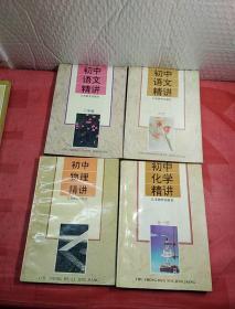 初中语文精讲,作文,初中语文精讲二年级,初中化学精讲,全一册,初中物理精讲,4本,1版1印,