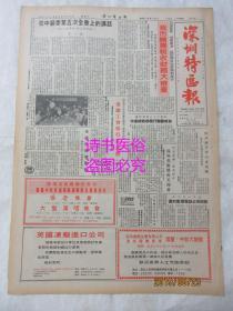老报纸:深圳特区报 1985年9月28日第742期(1-4版)——我市开展税收财务大检查、东深工程带动了投资环境的改善、英国的银行金融及保险业现状简介