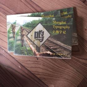 上海字记明信片
