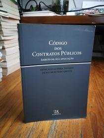 CÓDIGO DOS CONTRATOS PÚBLICOS : AMBITO DA SUA APLICACAO (葡萄牙语原版)