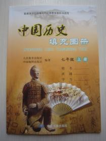 2019正版 中国历史填充图册7/七年级上册 全新正版现货共72页包邮