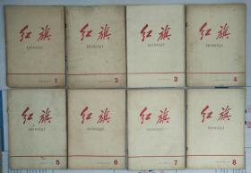 《红旗》(1958年创刊号至1988年停刊号完整全套),不是合订本,本本都是单本,好看又好用好欣赏