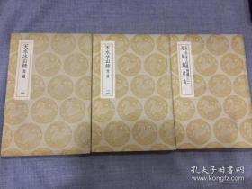 天水冰山录--附录 浮梁陶政志(3册全)民国版