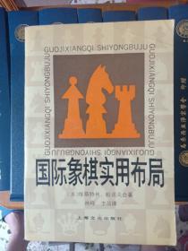 国际象棋实用布局