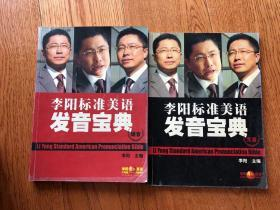 李阳标准美语发音宝典(元音、辅音二册,含50张CD)