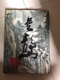 吴静山签名画集