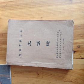 湖南省衡山县土壤志(