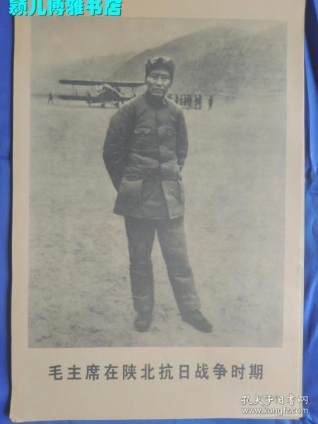 毛主席在陕北抗日战争时期(实物品如图,自鉴)宣传画