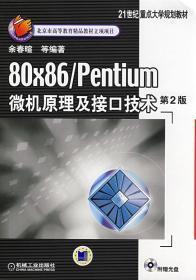 80×86entium微机原理及接口技术(第2版)