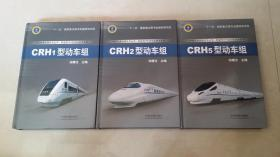 CRH1型动车组 + CRH2型动车组+ CRH5型动车组(3本全精装)