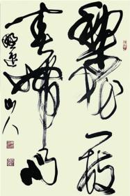 天津书法家范润华代表性作品