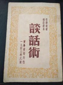 谈话术(孔网孤本,民国三十二年出版,品好)