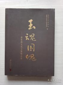 玉魂国魄:凌家滩文化玉器精品展(正版)