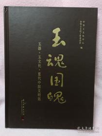 玉魂国魄——玉器玉文化夏代中国文明展(正版)